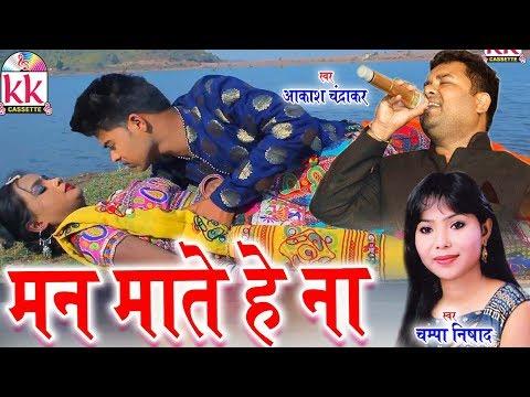 Aakash Chandrakar | Champa Nishad | Cg Song | Man Mate He Na | New Chhatttisgarhi Geet | HD Video