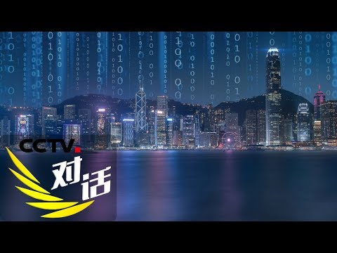 《对话》数字时代的技术思辨 20190616 | CCTV财经