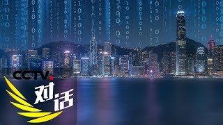 《对话》 20190616 数字时代的技术思辨| CCTV财经