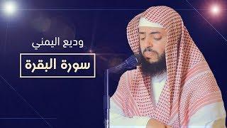 سورة البقرة كاملة | للقارئ  وديع اليمني    Surat Al-Baqarah