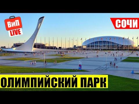 Олимпийский Парк | здесь проводились зимние олимпийские игры, Сочи, Адлер, автодром, стадион Фишт
