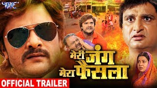 Meri Jung Mera Faisala (Trailer) - Khesari Lal Yadav, Moon Moon Ghosh - Superhit Bhojpuri Movie 2019