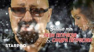 Леон Петросов и Сандра Петросова - Знаешь ты