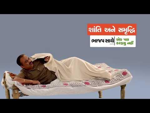 Curfew free Gujarat
