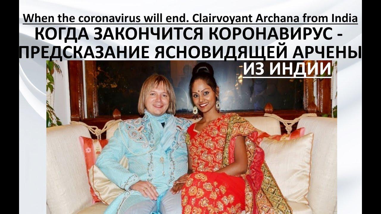 Когда закончится коронавирус Предсказание Ясновидящая Арчена из Индии