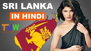 SRI LANKA Facts In Hindi : Countries Facts in Hindi : The Ulti…