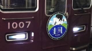 阪急神戸線新沿線ラッピング電車爽風1007F 特急梅田行き 2018/11/28