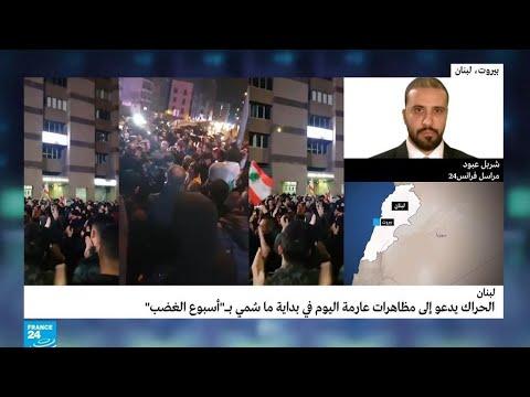 الحراك الشعبي في لبنان يدعو إلى مظاهرات حاشدة مع بداية -أسبوع الغضب-  - 10:00-2020 / 1 / 14