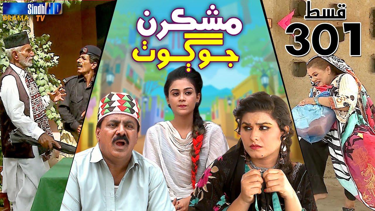 Mashkiran Jo Goth - Ep 301   Sindh TV Soap Serial   SindhTVHD Drama