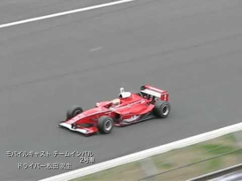 2007年 全日本選手権フォーミュラニッポン第1戦富士 決勝シーン