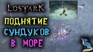 Lost Ark. ПОДНИМАЕМ СУНДУКИ В МОРЕ. МЕСТА! СТАТИСТИКА!