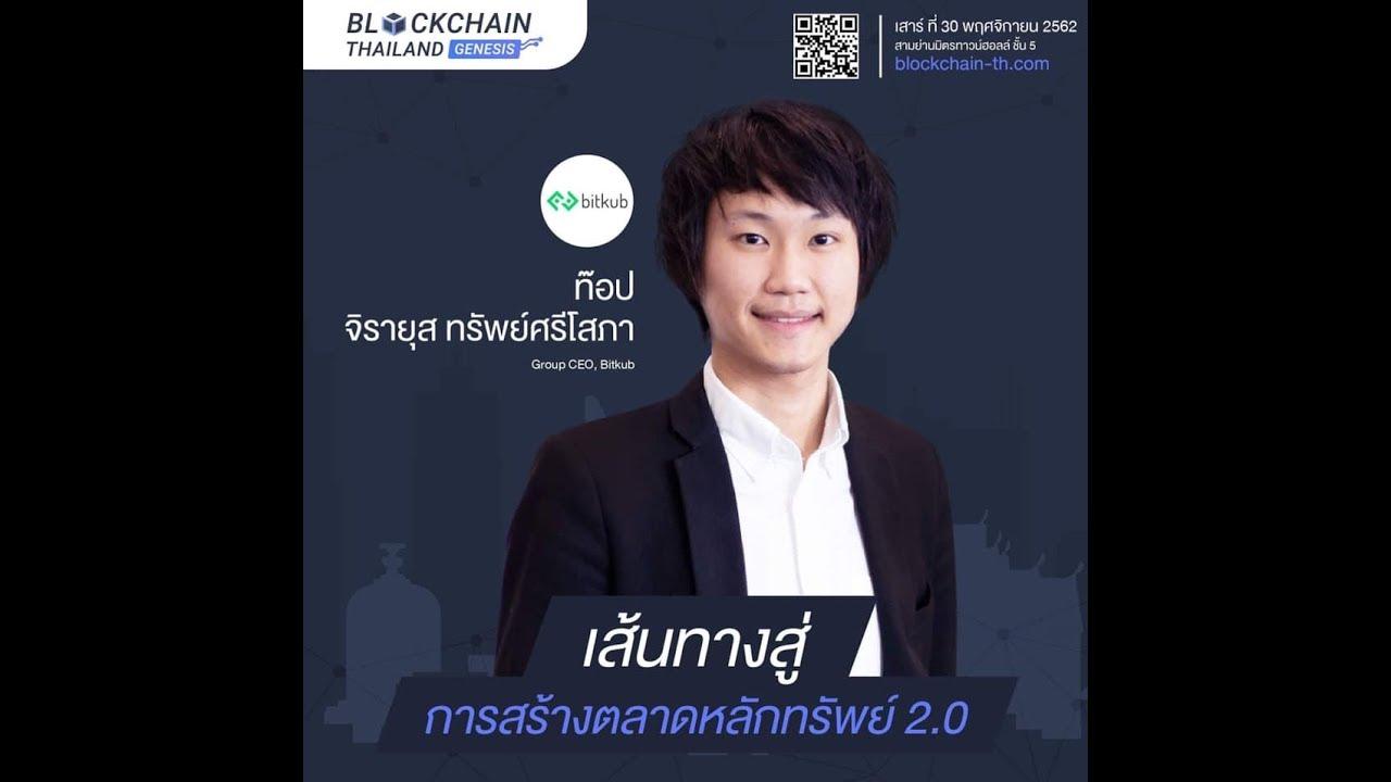 BLOCKCHAIN THAILAND GENESIS 2019