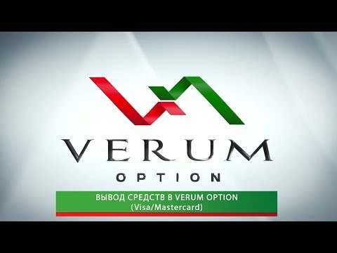 Вывод средств в Verum Option. Бинарные опционы.