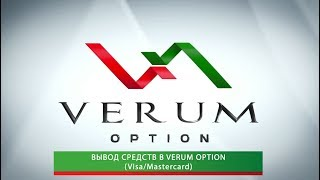 Вывод средств в Verum Option. Бинарные опционы | выводы с бинарных опционов
