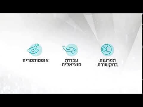 הדסה ירושלים