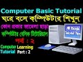 Computer Basics Tutorial in Bangla Part-2 || Computer Learning Courses || Keyborad Tutorial