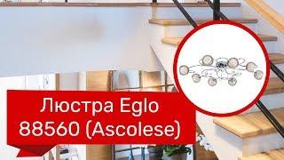 Люстра EGLO 88560 (EGLO 95158 ASCOLESE) обзор