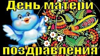 День матери трогательное Поздравления с Днем матери поздравление видео песня