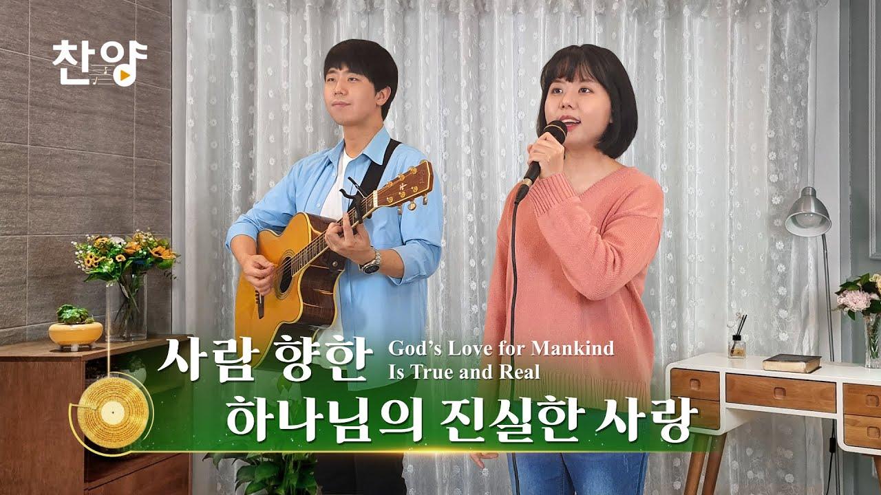 찬양 뮤직비디오/MV <사람 향한 하나님의 진실한 사랑>