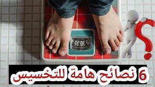 انقاص الوزن في اسبوع اليكم 6 طرق لتحقيق رجيم لانقاص الوزن