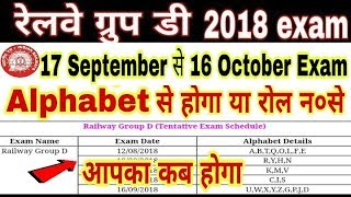 Railway group d admit card | Railway group d exam with alphabet |Railway group d exam date