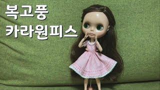 [DIY]  복고풍 카라원피스 만들기. RAHEE TV
