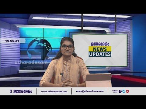 ഉത്തരദേശം ന്യൂസ് അപ്ഡേറ്റ്സ്   EVENING NEWS BULLETIN   19.06.2021
