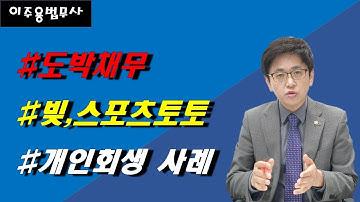 도박채무 스포츠토토 개인회생 보정사례