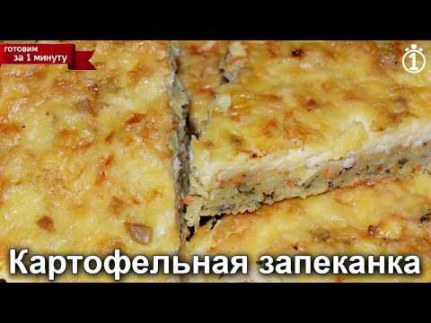 Картофельная запеканка. С овощами и сыром. Гарнир и закуска. Как похудеть. Готовим за 1 минуту!