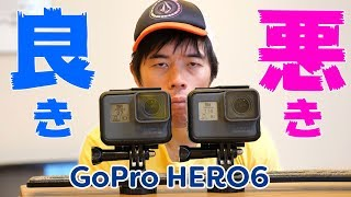 GoPro HERO6の良かった所・悪かった所! thumbnail