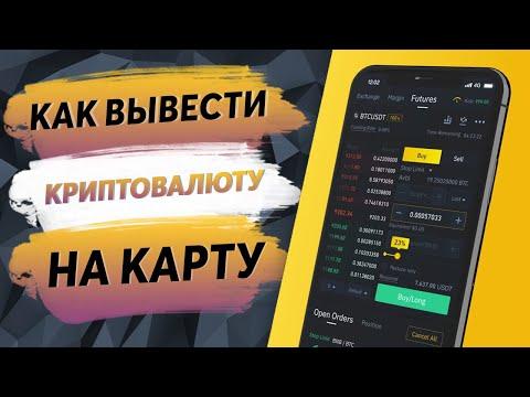 💳Как вывести криптовалюту на карту // Пошаговая инструкция 💳