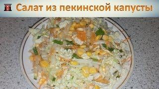 Легкий салат из пекинской капусты. Вкусный рецепт без майонеза.