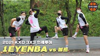 [3X3] 1EYENBA vs 볼트 (준결승, 2021…