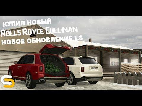НОВОЕ ОБНОВЛЕНИЕ 1.8 КУПИЛ Rolls Royce Cullinan SMOTRA MTA