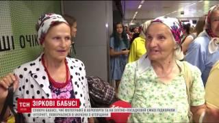 Повернення зірок  українські бабусі, які мандрували Європою прилетіли до  України