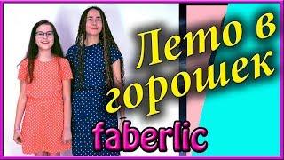 Новинки одежды Фаберлик. Два платья в горошек. 7, 8 каталог 2019. Примерка обзор отзывы.