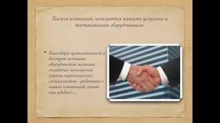 Компания РИН-СЕРВИС ЦТО (промо #1)(, 2013-09-05T12:13:52.000Z)