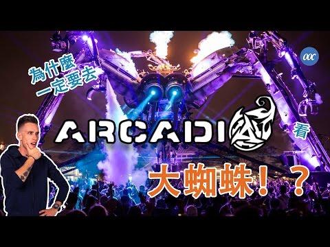 """【為什麼要去 Arcadia 看 """"大蜘蛛"""" ?!】"""