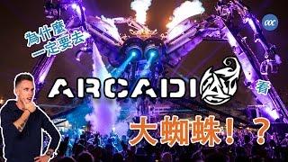 各位愛好電音的夥伴們,今天算你們幸運,讓Arcadia 巡迴來到了台北站! ...