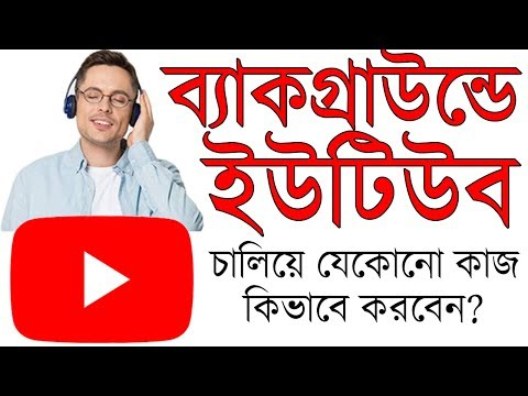 How To Play Youtube Video In Background Without Any Application Bangla
