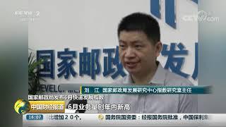 [中国财经报道]国家邮政局发布6月快递发展指数 快递单月业务量创年内新高| CCTV财经