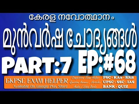 Police Constable Previous Question Answer Kerala  PSC Coaching Class Malayalam#68