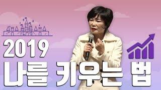 2019년 나를 스스로 키우기 위해 반드시 알아야 할 3과목은? 김미경TV 유튜브대학 입학식 미경쌤 강의영상!!