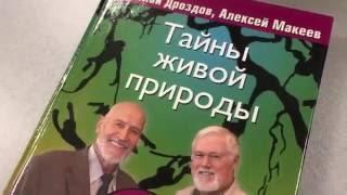 Николай Дроздов. О домашних животных и лучших зоопарках