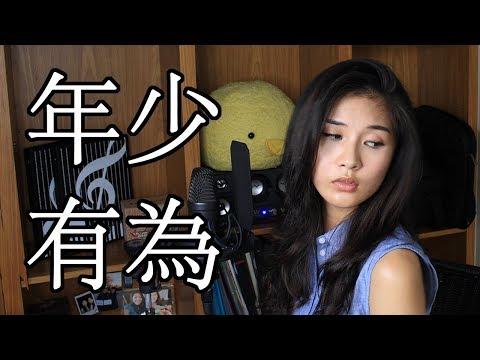 年少有為 If I Were Young | 李榮浩 Ronghao Li - Cover by KC