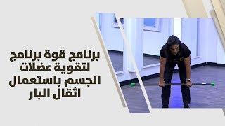 برنامج قوة برنامج  لتقوية عضلات الجسم باستعمال اثقال البار - ريما عامر