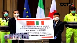 [中国新闻] 中国驻意大使:疫情期间 广大华侨和留学生与使馆并肩战斗 | 新冠肺炎疫情报道