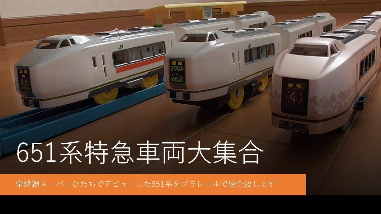 651系特急スーパーひたち草津伊豆クレール~プラレール電車鉄道博物館車両シリーズ~上野から水戸経由仙台までの常磐線で引退後高崎線特急草津で運転中の651系車両ヒストリーをプラレールで紹介致します。