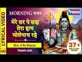 मेरे सर पे सदा तेरा हाथ भोलेनाथ रहे :  Mere Sar Pe Sada Tera Hath Rahe  : Shiv Bhajan  : शिव जी भजन