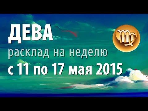 Дева, недельный гороскоп, расклад на Таро, 11 – 17 мая 2015